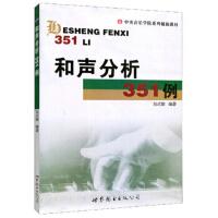 和声分析351例 吴式锴 著 9787506238069 世界图书出版公司