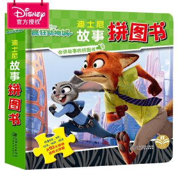 迪士尼故事拼图书 疯狂动物城 幼儿书籍3-6岁益智图书 亲子互动早教