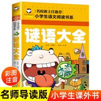 谜语大全书6-10岁 儿童书籍9-12岁畅销书 小学生猜字谜的书5岁-7岁 一二 二年级课外书必读班主任推荐 脑筋急转
