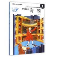 简装--儿童音乐起跑线系列丛书:交响乐之父--海顿