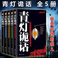 青灯诡话全5册 乡间那些稀奇诡怪的事儿 陈众著 诡异灵异类恐怖惊悚鬼故事小说书籍 侦探推