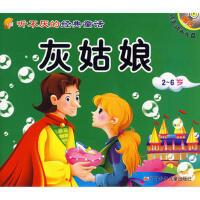听不厌的经典童话:灰姑娘・阿拉丁神灯( 王彤 改编 9787531544326