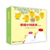 幸福小鸡系列(套装共6册) [0-6岁]