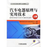 二手旧书8成新汽车电器原理与实用技术(上册,汽车类专业项目教学示范教材) 9787111446484