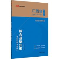 中公教育2020江西省事业单位公开招聘工作人员考试专用教材综合基础知识考前必做5套卷