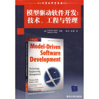 【二手旧书96成新】模型驱动软件开发:技术、工程与管理(国外计算机科学经典教材) (美)斯多(Stahl,T.),(美