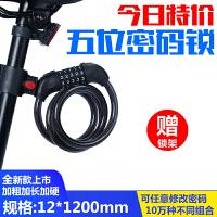 自行车密码锁山地车防盗锁电动车锁摩托车锁单车钥匙钢缆锁链条锁