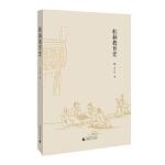 【新书店正版】桂林教育史 朱方 广西师范大学出版社 9787549572939