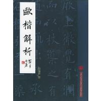 欧楷解析田蕴章 著 天津人民美术出版社 【正版图书】