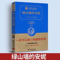绿山墙的安妮全译典藏版 经典名著大家名加蒙哥马利著姚锦�F译商务印书馆 一本可以放心阅读的经典 价值阅读读物 世界名著
