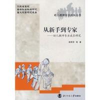 从新手到专家――幼儿教师专业成长研究 北京师范大学出版社