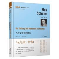 人在宇宙中的地位 马克斯・舍勒 宗教学 文学 出生创伤 入门基础书籍 读心术 人际交往 九型人格 墨菲定律 微表情心理