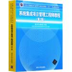 系统集成项目管理工程师教程 第2版 清华软考书籍 系统集成中级项目管理 系统集成项目管理工程师考试教