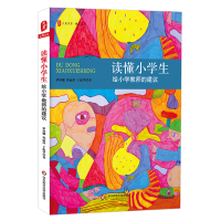 读懂小学生 给小学教师的建议 大夏书系 教育艺术心理 教师教育理论读物 幼小衔接 家校合作沟通 教学理论分析书籍