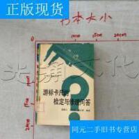 【二手旧书九成新】游标卡尺的检定与修理问答---[ID:465495][%#247F1%#]---[中图分?