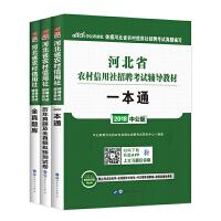 中公2018河北省农村信用社招聘考试一本通 历年真题全真模拟 全真题库 3本套