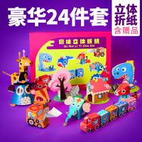 剪纸书儿童3-6岁DIY手工大全立体折纸制作材料幼儿园宝宝趣味玩具