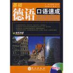 【新书店正版】基础德语口语速成 杨爱珍,祁志琴著 外文出版社 9787119057316