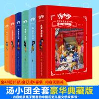 汤小团漫游中国历史系列精装版6册 谷清平著 汤姆・索耶式的冒险奇遇带孩子走进中国历史 少儿 古典启蒙 绘本