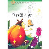 青苹果文库・文学系列:青苹果名家纯美书系・寻找第七颗星