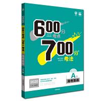 理想树2020新版600分考点 700分考法 A版 高考英语 高三一轮复习用书 配高考词汇考法突破