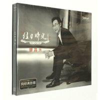 原装正版 廖昌永 往日时光 向经典致敬 2017新专辑CD HIFI发烧碟片