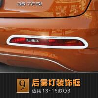 适用于 奥迪Q3改装配件 后雾灯装饰件 Q3车身外饰贴 改装亮条用品 Q3【13-15款】 后雾灯装饰框 2件套