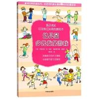 幼儿园多元发展游戏