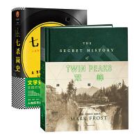 【包邮】 悬疑小说套装2册:双峰:神秘史+七杀简史