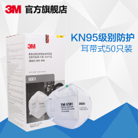 3M口罩9501防护口罩KN95耳带式防雾霾PM2.5防尘男女通用口罩