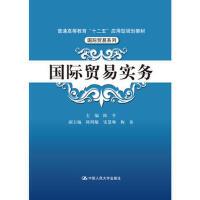 【二手书8成新】国际贸易实务 陈平 9787300180373