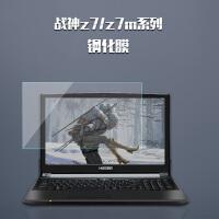 Hasee神舟 战神系列 Z7-KP7D2/GT笔记本电脑屏幕贴膜钢化膜15.6寸