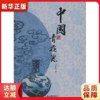 中国青花瓷 马希桂 9787532526635 上海古籍出版社 新华书店 品质保障