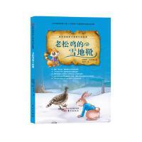 西风妈妈和小动物们的故事 老松鸡的雪地靴[美]桑顿W.伯吉斯;周亚平 译东方出版社