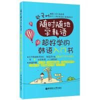 随时随地学韩语.超好学的韩语入门书(赠MP3下载与二维码随扫随听)