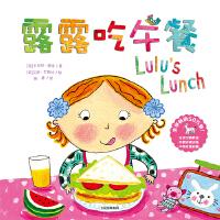 露露生活习惯养成玩具书系列:露露吃午餐