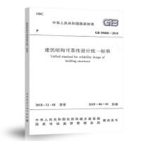 GB 50068-2018 建筑结构可靠性设计统一标准