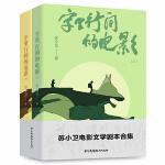 字里行间的电影(全2册)