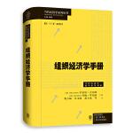组织经济学手册(当代经济学系列丛书.当代经济学教学参考书系)