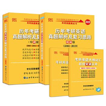 张剑黄皮书2020英语一 2020历年考研英语真题解析及复习思路精编版+珍藏版 (2005-2019)真题两件套201考研英语一