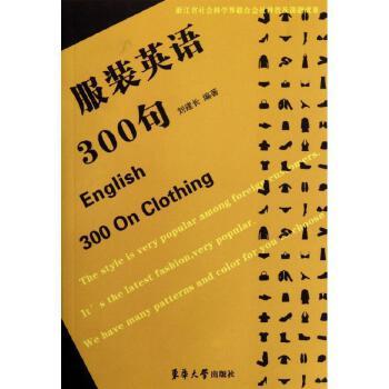 《服装英语300句 刘建长》 【简介_书评_在线