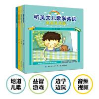 幼儿英语教材启蒙4册听英文儿歌学英语 少儿英语入门2-6岁儿童宝宝英语早教书亲子口语读物 幼小衔接幼儿园英语启蒙教材