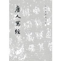 唐人写经 正版 《历代碑帖书法选》编辑组 9787501012039