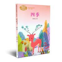 四季 一年级上册 统编版语文教材配套阅读 课文作家作品系列