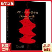 皮��・卡丹中���髌�,中����出版社,9787518052776【新�A��店,正版�F�】