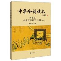 中华吟诵读本:高中生必背古诗词文70篇(附光盘)