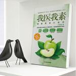 我医我素:健康素食小百科(《非药而愈》姊妹篇,香港畅销书)