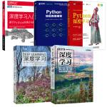 深度学习 一套搞定 套装5本 深度学习+动手学深度学习+Python神经网络编程+深度学习入门 基于Python的理论