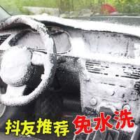 汽车内饰清洗剂神器免洗用品强力去污清洁多功能泡沫洗车液黑科技