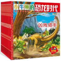 小牛顿的智慧科普绘本恐龙时代10册 有声伴读 送3D眼睛 揭秘恐龙王国 有声伴读 恐龙动物世界大百科 6-12岁动物百科